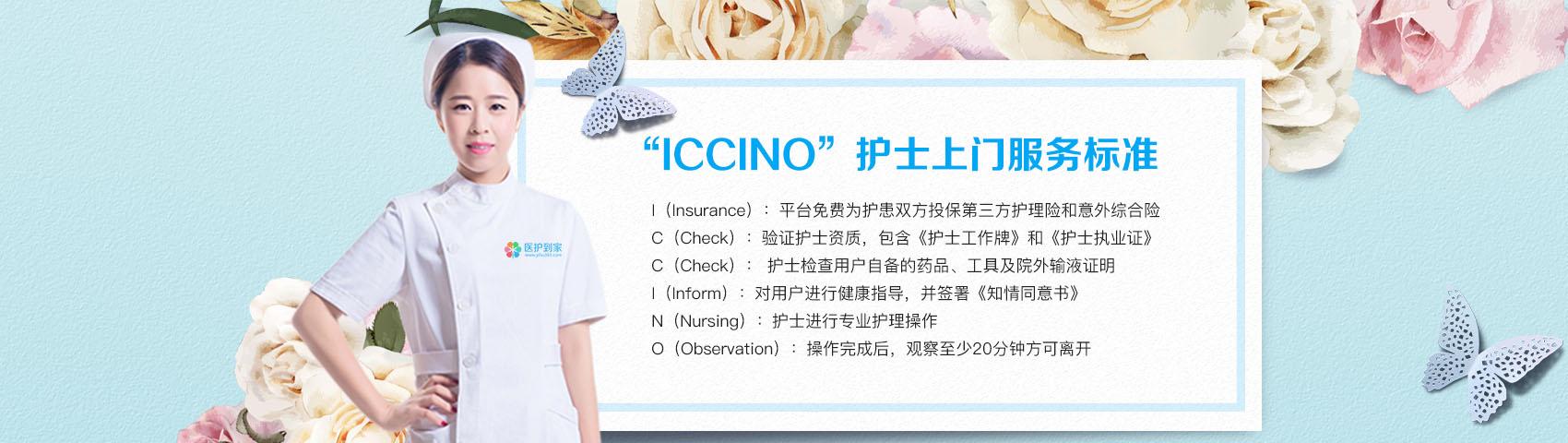 医护到家_护士上门服务标准_ICCINO
